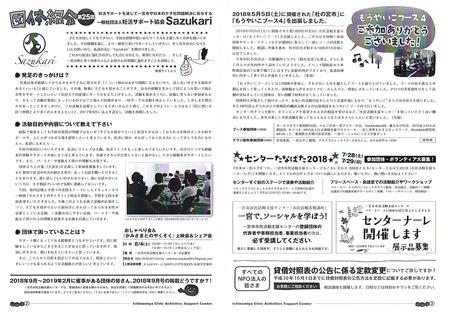 通信vol.26中面.jpg