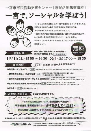 通信vol.28ソーシャル講座.jpg