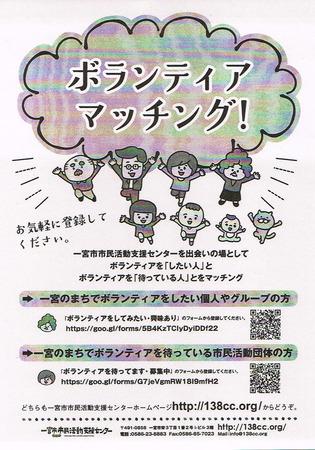 通信vol.28ボランティアマッチング.jpg