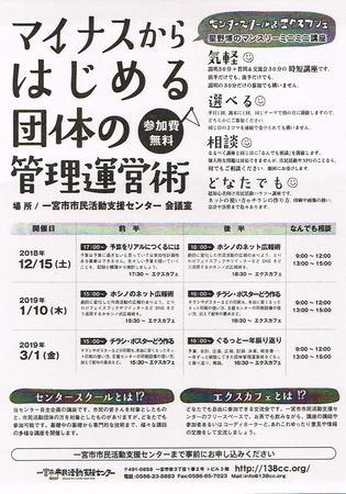 通信vol.28マイナス講座.jpg