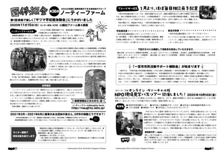 通信vol.36中面.jpg