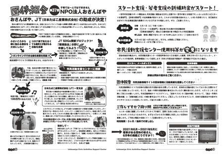 通信vol.37中面08.jpg