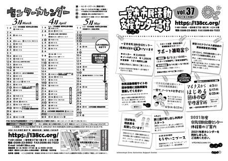 通信vol.37外面06-01.jpg