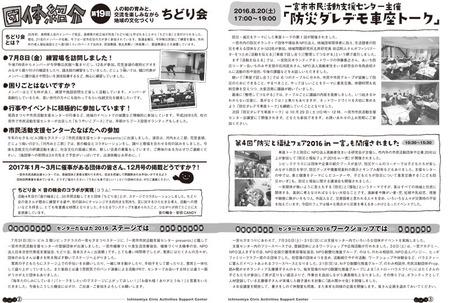 通信vol19.jpg