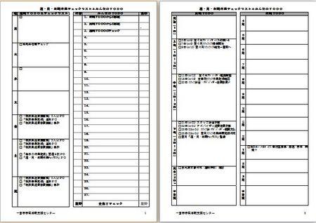 週・月・年間作業チェックリストサムネール121223.jpg