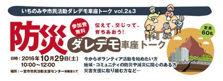防災ダレデモ車座トーク-2.jpg