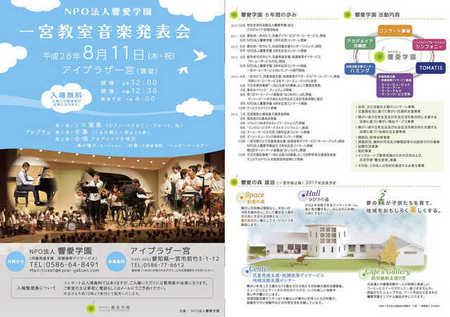 響愛学園2.jpg