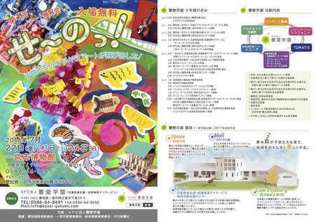 響愛学園3.jpg