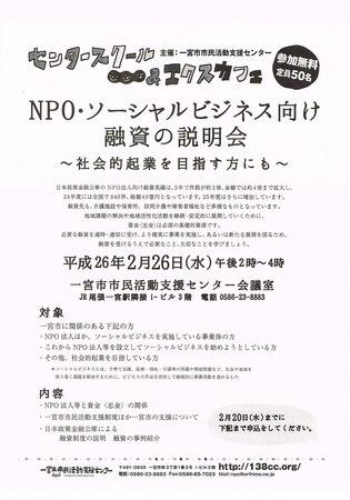NPOソーシャル.jpg