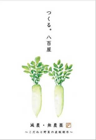 content_image.php八百屋.jpg
