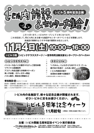 i-ビル5周年記念イベントチラシー_出力用A4サイズ.jpg